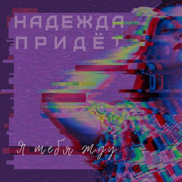 Надежда Придёт-Я тебя жду