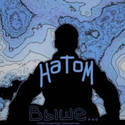 НатоМ-Выше