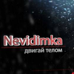Nevidimka-Двигай телом