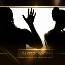 Nevidimka-Мы стали чужими
