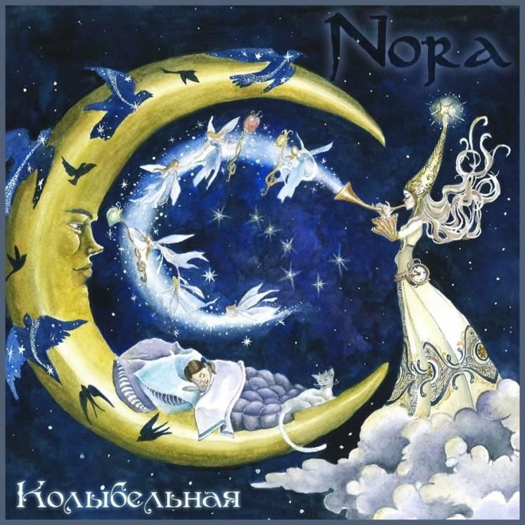 Nora-Колыбельная