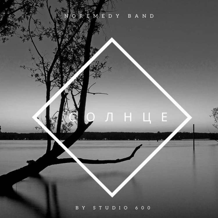 Noremedy Band-Солнце