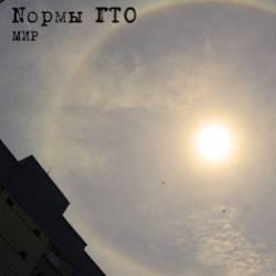 Nормы ГТО-Мир