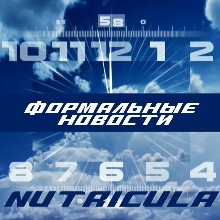 Nutricula-Формальные новости