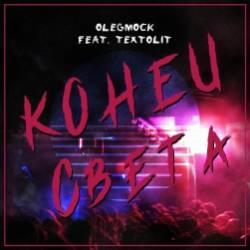 OLEGMOCK feat TEXTOLIT-Конец света Original Mix
