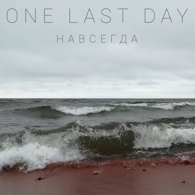 ONE LAST DAY-Навсегда