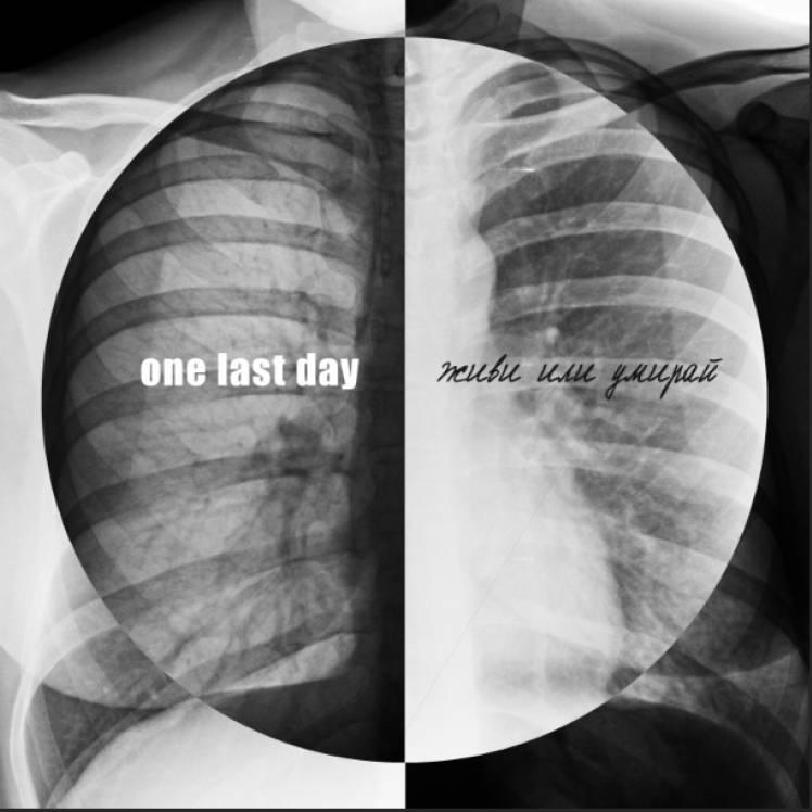 ONE LAST DAY-Живи или умирай