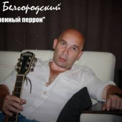 Олег Белгородский-Белгород Изумруд