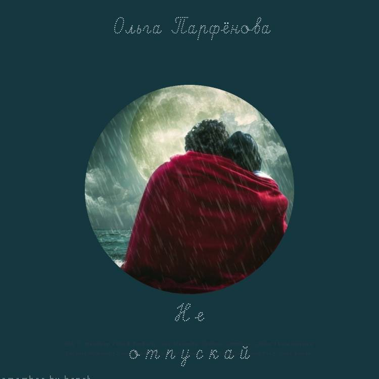Ольга Парфёнова-Не отпускай