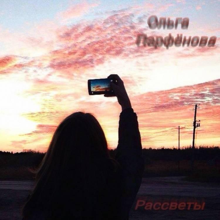 Ольга Парфёнова-Рассветы