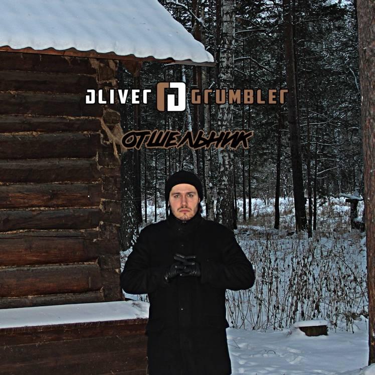 Oliver Grumbler-Отшельник