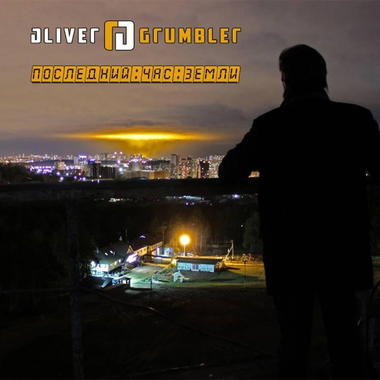 Oliver Grumbler-Последний час Земли