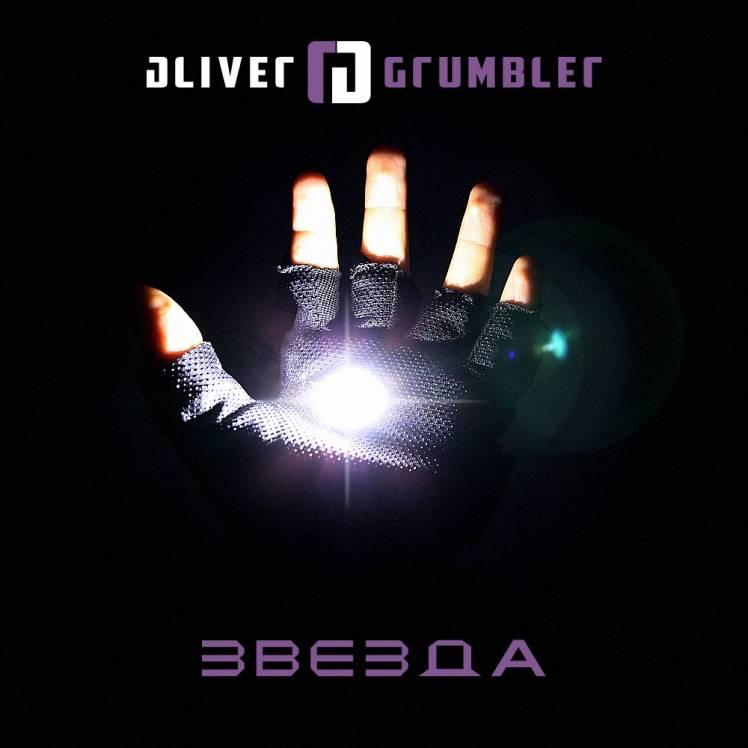 Oliver Grumbler-Звезда