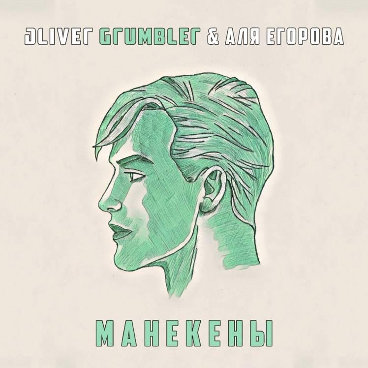 Oliver Grumbler feat Аля Егорова-Манекены