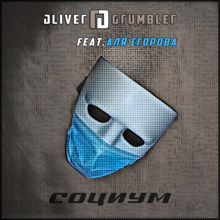 Oliver Grumbler feat Аля Егорова-Социум