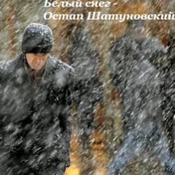 Остап Шатуновский-Белый снег