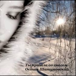 Психмикс-Пастух