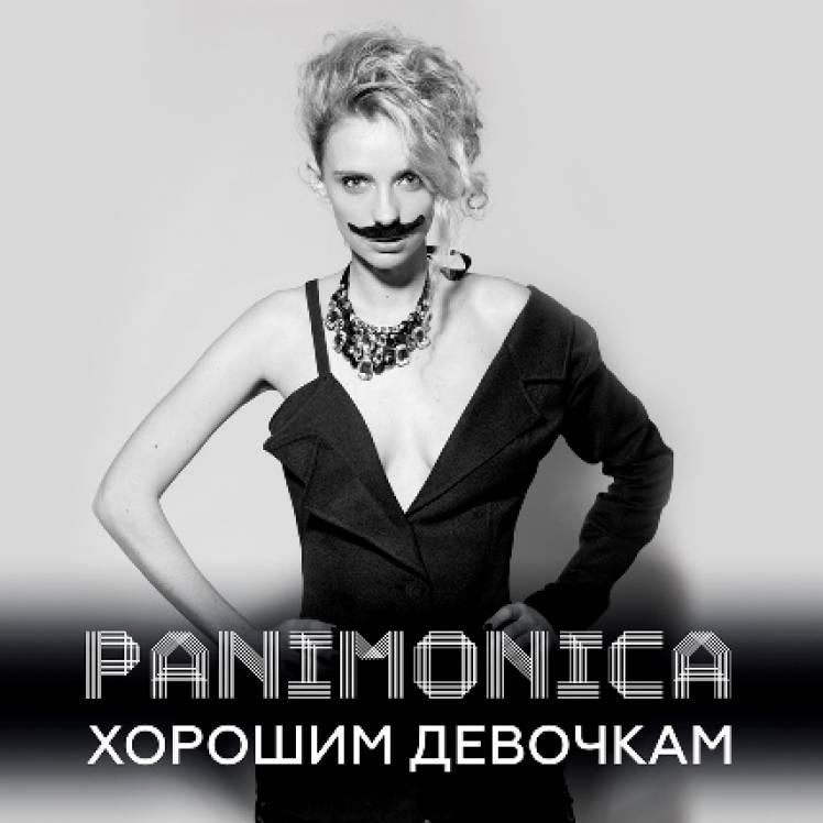 PANIMONICA-Хорошим девочкам