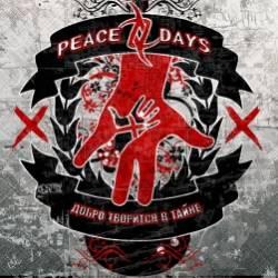 PEACE DAYS-Добро Творится в Тайне