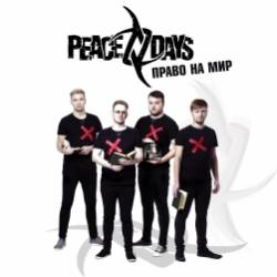 PEACE DAYS-Право на мир