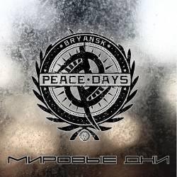 Peace Days - Проститутка