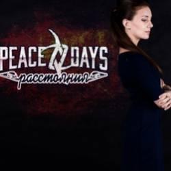 PEACE DAYS-Расстояния