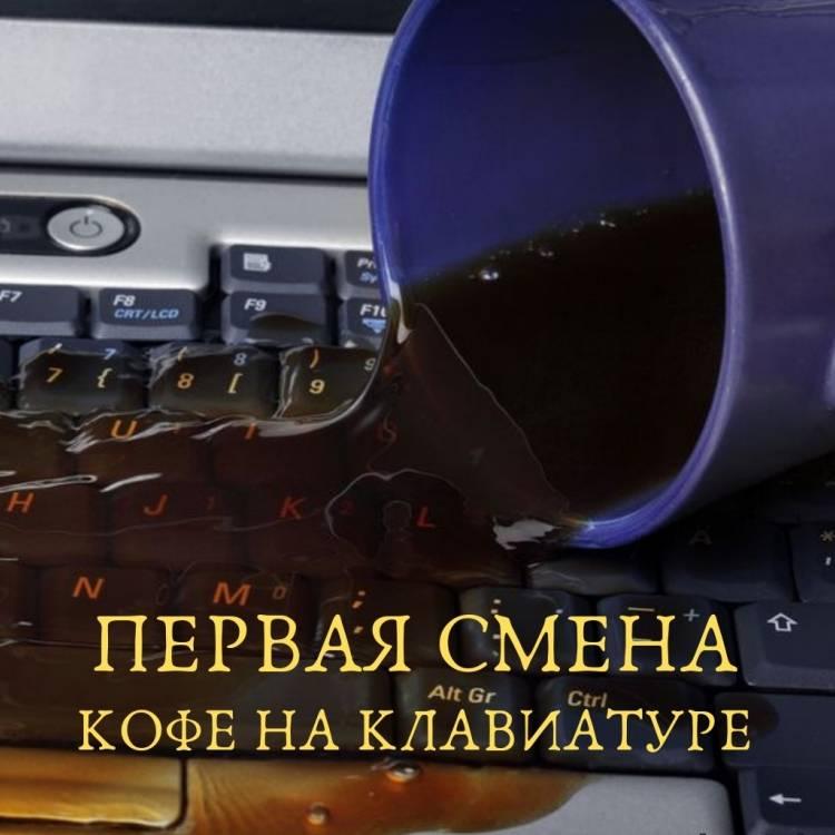 ПЕРВАЯ СМЕНА-Пластилин