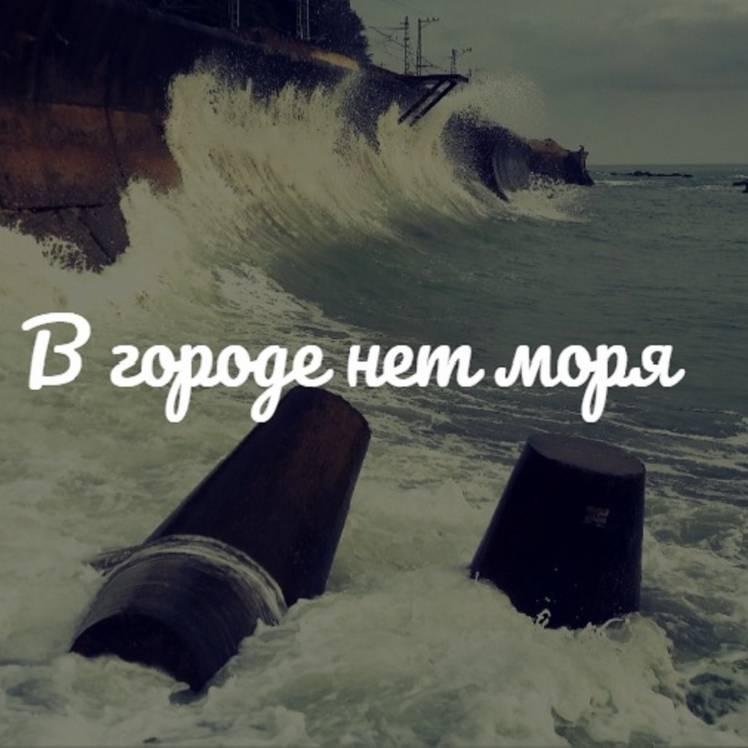 PETROVNA-В городе нет моря