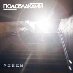 ПОДОБЛАКАМИ-Улицы