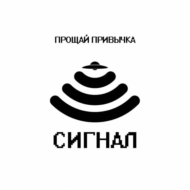 ПРОЩАЙ ПРИВЫЧКА-Сноуден