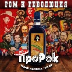 ПШО ПроРок-Революция