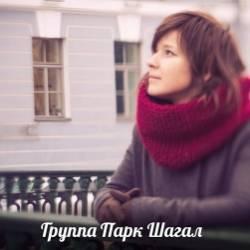 Парк Шагал-Улетай