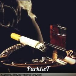Parkket - Сигарета и чай