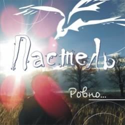Пастель-Другу