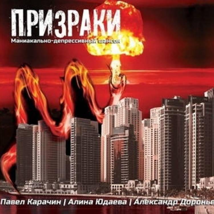 Павел Карачин Алина Юдаева Александр Дороньев-Вклад в дело туризма