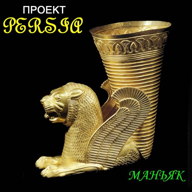 Persia-Маньяк