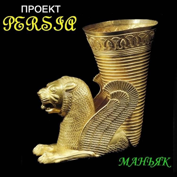 Persia-Героин