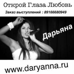 Дарьяна-HiWi-Fi
