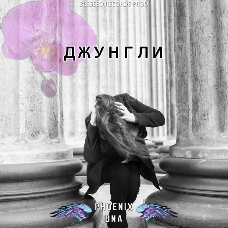 Phoenix DNA-Джунгли