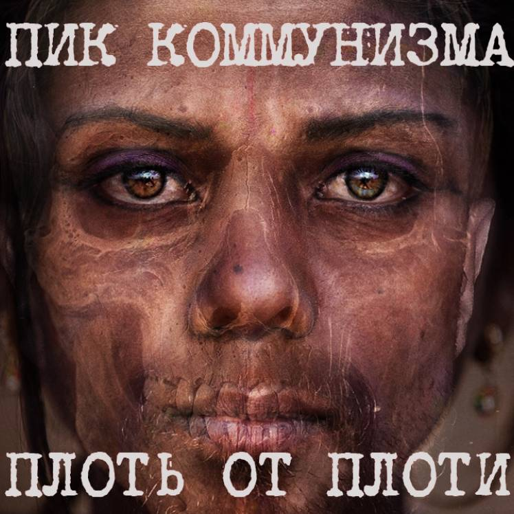 Пик Коммунизма-Плоть от плоти
