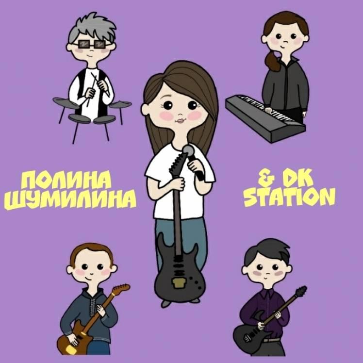 Полина Шумилина  DK STATION-Грусть