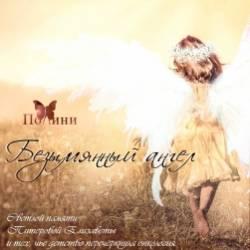 Полини-Безымянный ангел