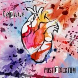 PostFacktum-Сердце
