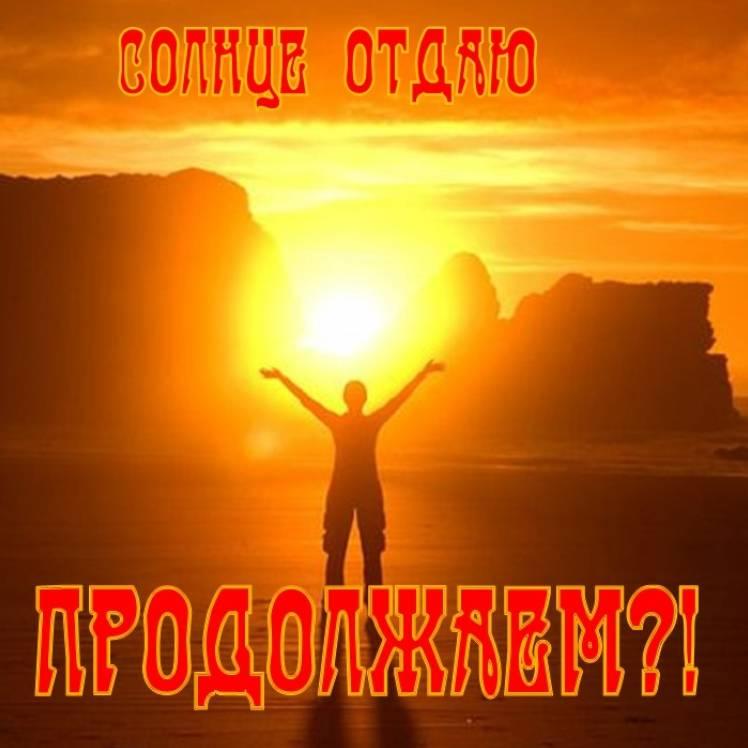Продолжаем-Сонце отдаю