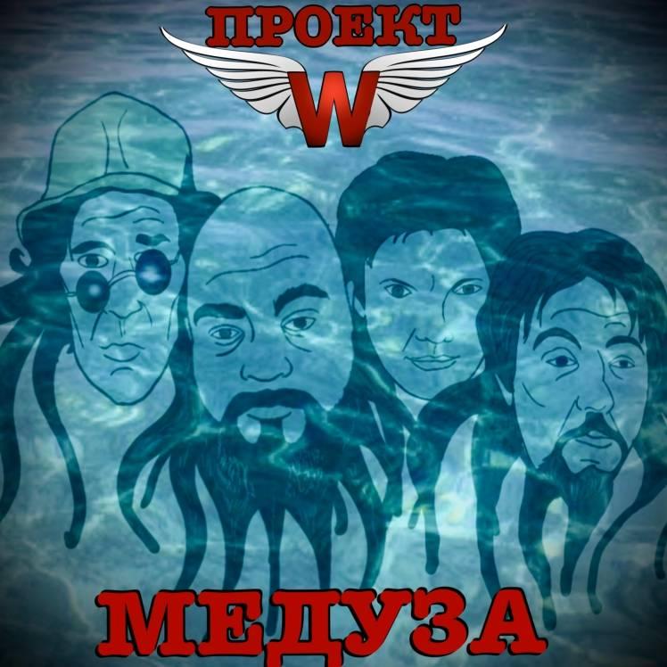 Проект W-Медуза