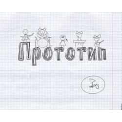 Прототип - Тлеешь
