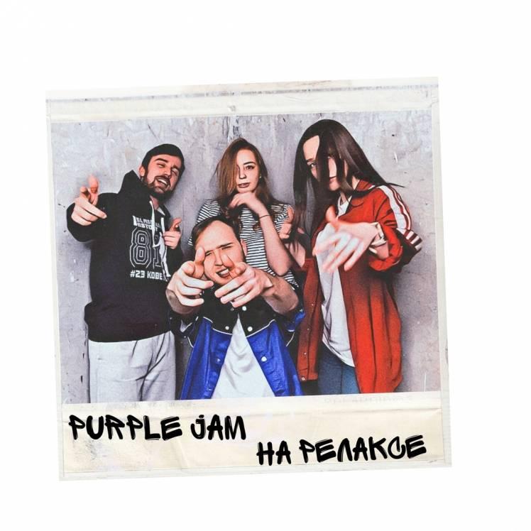 Purple Jam-На релаксе