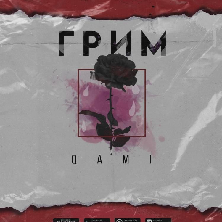 QAMI-Грим