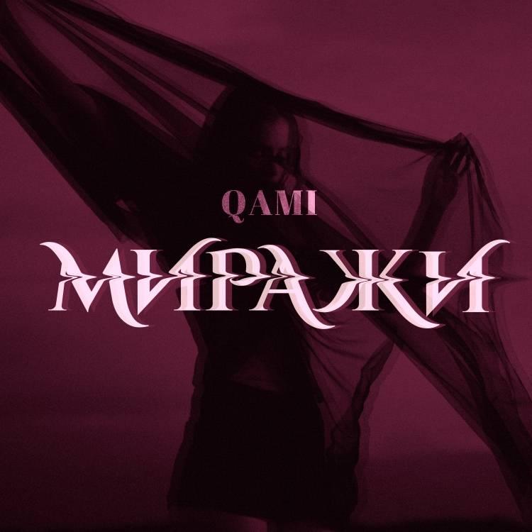 QAMI-Миражи