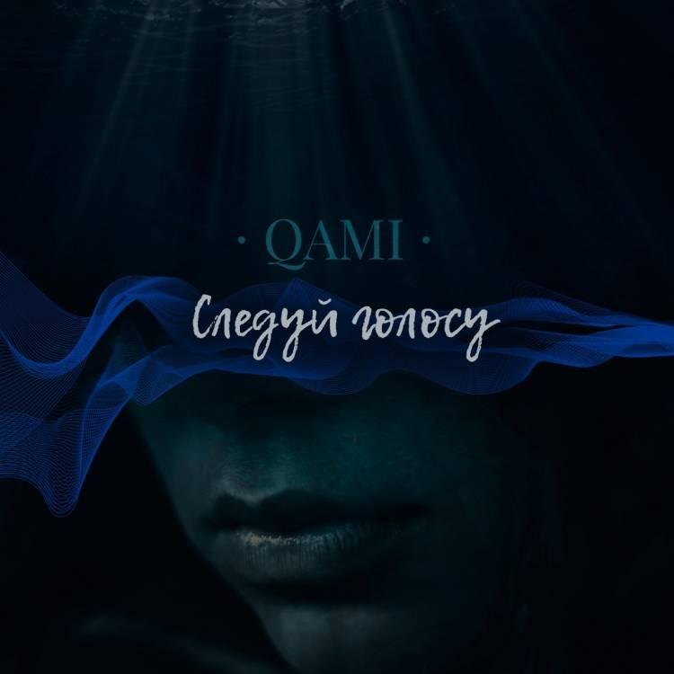 QAMI-Следуй голосу